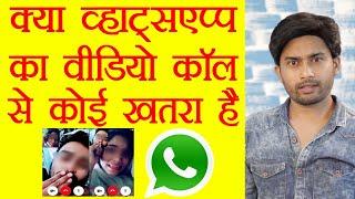 is safe whatsapp private video call ? || क्या व्हाट्सएप पर वीडियो कॉल को कोई रिकॉर्ड कर सकता है?