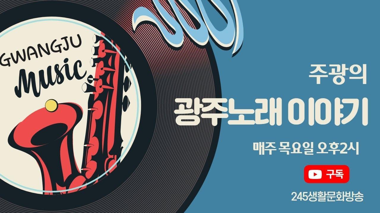 광주노래 이야기 37회  광주MBC 별밤가수 최인종님과 함께