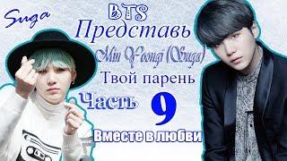 BTS Представь,твой парень Мин Юнги(Шуга) pt.9 - Вместе в любви