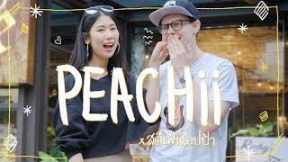 SistaCafe X Peachii ชวนสาวซิสมารู้จัก ชะนีพีชชี่ & #สตีเฟ่นโอปป้า !!