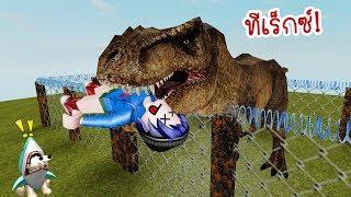 เมื่อถูกไดโนเสาร์จับกิน! | Roblox Dinosaur Zoo