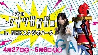 mqdefault - NHKスタジオパークで『トクサツガガガ展』開催 ヒーロースーツなど展示