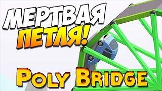 Poly Bridge | МЕРТВАЯ ПЕТЛЯ! ТРЮКИ! #24