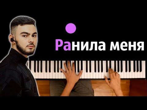 Konfuz — Ранила меня ● караоке | PIANO_KARAOKE ● ᴴᴰ + НОТЫ & MIDI