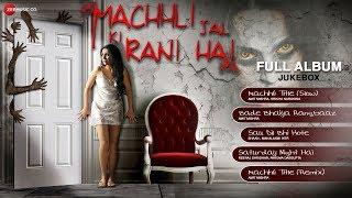 Machhli Jal Ki Rani Hai Full Songs | MJKRH Jukebox | Bhanu