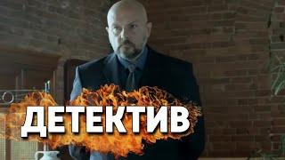 """НЕПРЕДСКАЗУЕМЫЙ ФИЛЬМ! """"Убийство на троих"""" Русские детективы, фильмы онлайн, кино hd"""