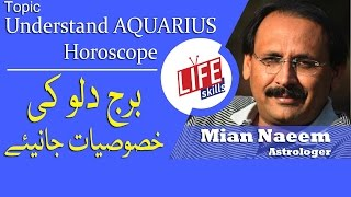 Understand Aquarius Horoscope Sign in Urdu / Hindi with Mian Naeem | Life Skills TV