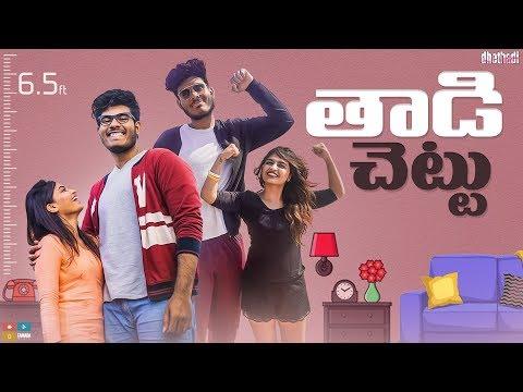 Thadi Chettu    Dhethadi    Tamada Media