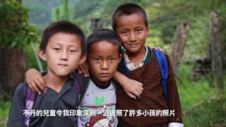 2016不丹之旅