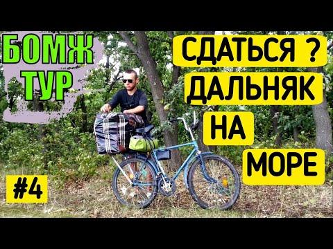 Соло трип совдеповским велосипедом на море - 1400 км. Бомж Тур. Серия 4. Solo trip