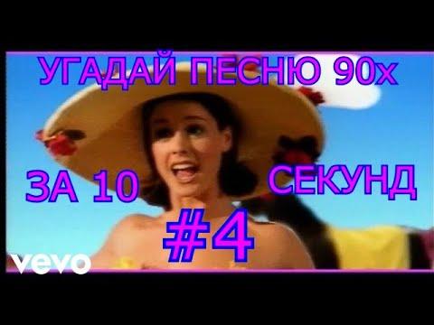 УГАДАЙ ПЕСНЮ 90х ЗА 10 СЕКУНД #4