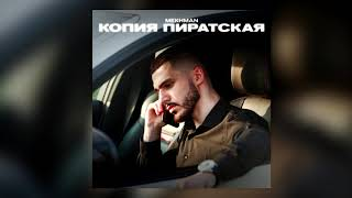 Kadr z teledysku Копия пиратская (Kopiya piratskaya) tekst piosenki Mekhman