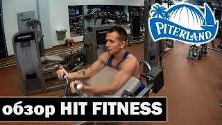 HIT FITNESS, фитнес клуб в ТРЦ Питерлэнд, Приморский район СПб, хит фитнес