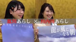 「薩長同盟」記念動画が完成!