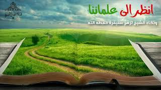 الشيخ لزهر سنيقرة - سرعة إنتشار علم الإمام الألباني رحمه الله رغم منعه من التدريس