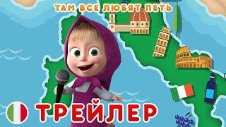 """Машины песенки - Там все любят петь! 🎤 (Трейлер)🇮🇹 Новый сезон """"Маша и Медведь"""""""