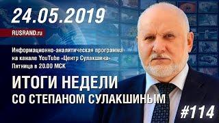 ИТОГИ НЕДЕЛИ со Степаном Сулакшиным 24.05.2019