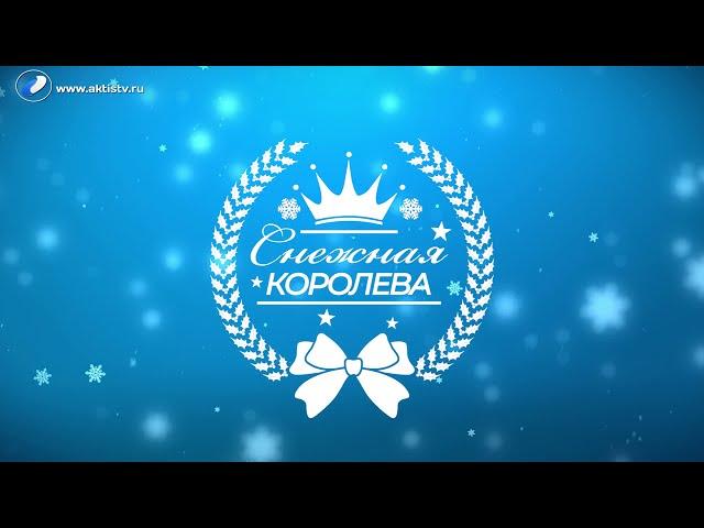 Кастинг на конкурс «Снежная королева»