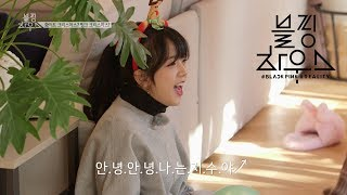 BLACKPINK - '블핑하우스 (BLACKPINK HOUSE)' EP.2-2