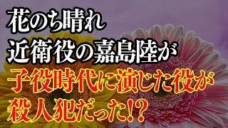 花のち晴れ近衛役の嘉島陸は声が高くて話題?子役時代の出演ドラマの役が衝撃!