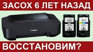 ВОССТАНОВЛЕНИЕ ЗАСОХШИХ КАРТРИДЖЕЙ CANON IP2700