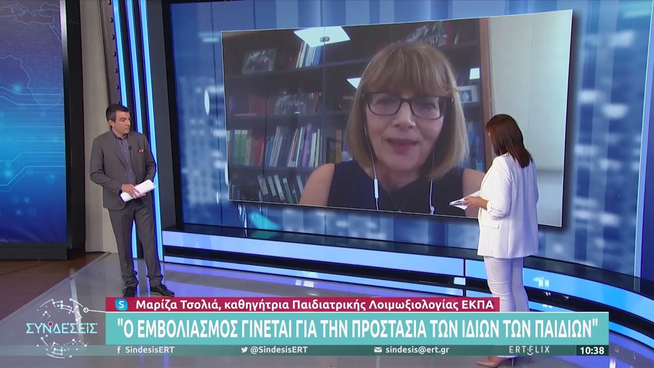 Τσολιά: Περιμένουμε αύξηση κρουσμάτων στα παιδιά ΕΡΤ 22/09/2021