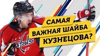 5 событий НХЛ с 5 по 15 мая 2018