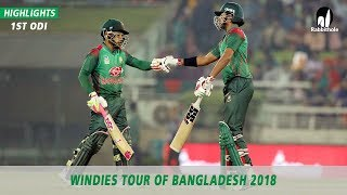 Bangladesh vs Windies Highlights || 1st ODI || Windies tour of Bangladesh 2018