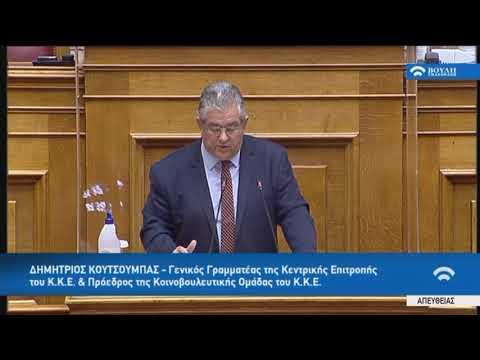Δ.Κουτσούμπας (Γ.Γραμματέας Κ.Κ.Ε)(Κύρωση Π.Ν.Π. μέτρα για την αντιμετώπιση κορωνοϊού)(09/04/2020)
