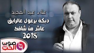 تحميل و مشاهدة دبكة يرغول عالرايق 2018 عاش من شافك - الفنان علاء عبد المجيد #دبكات يرغول شلع MP3