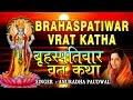 Guruvar Vrat Katha I Brahaspatiwar Vrat Katha with Audio songs I Full Audio Songs Juke Box