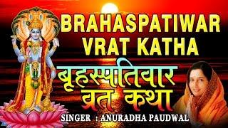 Guruvar Vrat Katha with Audio songs