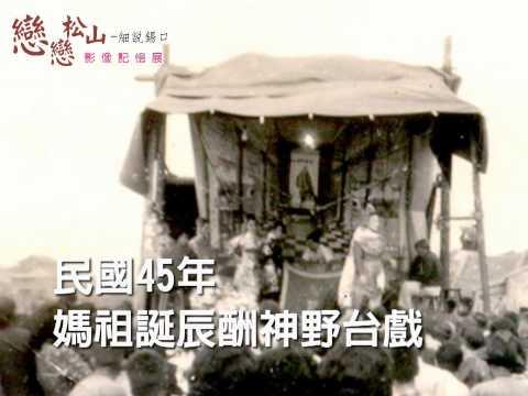 戀戀松山--細說錫口--影像記憶展