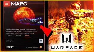 Warface: НОВАЯ СПЕЦОПЕРАЦИЯ «МАРС» - Вся первая информация тут!