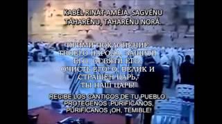 Еврейское поклонение (Ana Becoaj, Умоляю тебя, Господь)