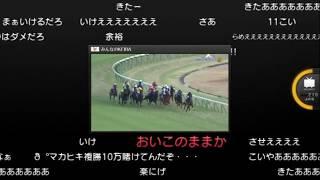 KEIBA4角からジャパンカップ2017ニコニコ実況