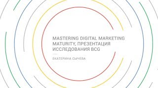 Mastering Digital Marketing Maturity, презентация исследования BCG - Екатерина Сычева