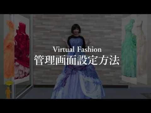 Kinesys管理画面操作方法〜ドレス編&振袖編〜