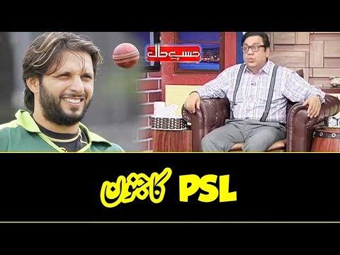PSL Ka Janoon – Multan Sultans Special – PSL 2019 – Hasb e Haal – Dunya News