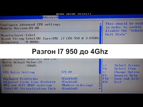 Разгон процессора i7 950