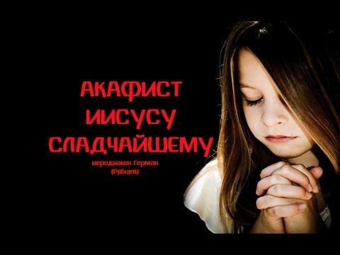 АКАФИСТ ИИСУСУ СЛАДЧАЙШЕМУ +текст-субтитры (иеродиакон Герман Рябцев)