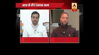 तीन तलाक पर संबित पात्रा और असदुद्दीन ओवैसी की 'टक्कर'! | ABP News Hindi