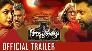 Aadupuliyattam Official Trailer
