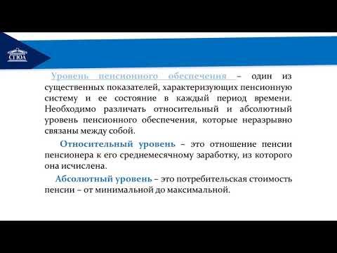 Тема 2 Общее понятие и характеристика государственной системы социального обеспечения