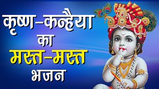 कृष्णा - कन्हैया का मस्त भजन || Lord Krishna Janmashtami Bhajan - Download this Video in MP3, M4A, WEBM, MP4, 3GP