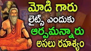 మరో సంచలన నిజం తెచ్చాడు అభిగ్య ఏప్రిల్ 5 లో జరిగేది ఇదే || Brahmam Gari Kalagnanam | Abhigya Latest