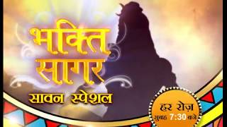 Sawan Special Program - बिग गंगा  - Download this Video in MP3, M4A, WEBM, MP4, 3GP