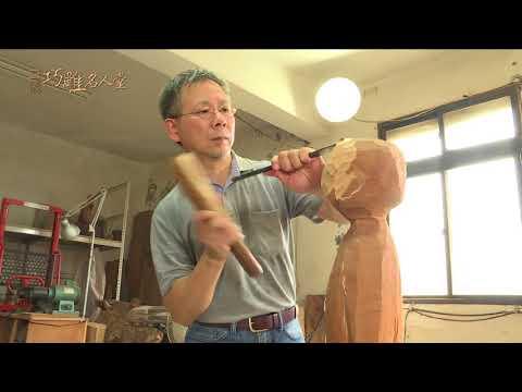 三義巧雕名人堂-木雕師 黃石元
