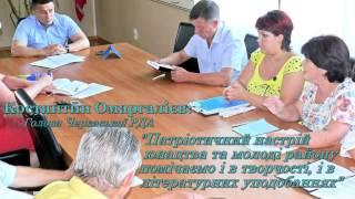 Патріотичне виховання молоді в бібліотеках Черкаського району