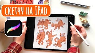 Скетчу пёселей на IPad в Procreate | Болтаю про вдохновляющие мульты, композицию и собак